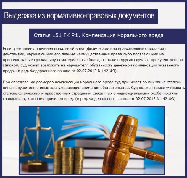 1064 гк рф судебная практика