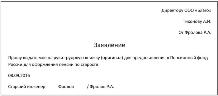 Заявление на выдачу трудовой книжки на руки — образец